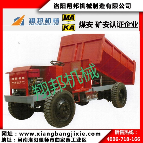 KY-1矿用运输车